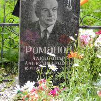 Памятник поэту на кладбище в с.Георгиевском.