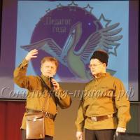 На сцене - обладатель «Малого Хрустального пеликана» в 2010 году, лучший учитель России  В.В.Вахрамеев и О.И.Черепанов, получивший 3 место в муниципальном конкурсе.