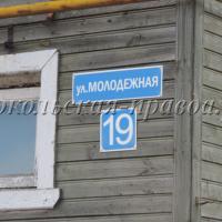 С 22 марта у жителей дома № 19 по ул.Молодёжной нет газа.